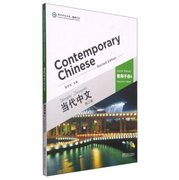 Contemporary <em>Chinese</em> Vol.4 - Teacher′s Book