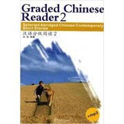 Graded Chinese Reader 2 (3000 Words): Selected, Abridged Chinese Contemporary Short Stories with MP3