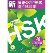 Simulated Tests of the New HSK Level 3 - Book with 1 Audio CD