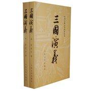 The Three Kingdoms Chinese Edition 三国演义(上 下 )(全二册)