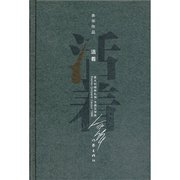 Alive Chinese Edition by Yu Hua ( Hardback ) Chinese Edition 活着精装本