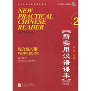 New Practical <em>Chinese</em> Reader 2: Workbook (annotated in English) with MP3