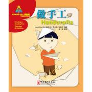 Handcrafts - Sinolingua Reading Tree Starter for Preschollers