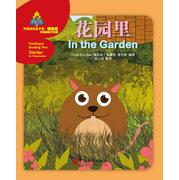 In the Garden - Sinolingua Reading Tree Starter for Preschoolers