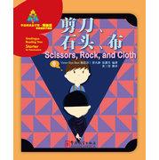 Scissors, Rock, and Cloth - Sinolingua Reading Tree Starter for Preschoolers