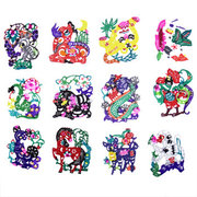 color handmade paper-cut of 12 <em>Chinese</em> zodiacs