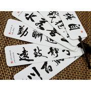 BM011 6 exquisite bookmarks of calligraphy