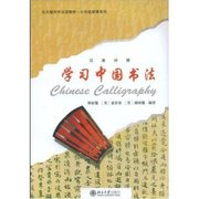 Chinese <em>Calligraphy</em> with DVD