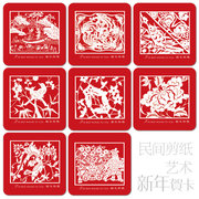 <em>Chinese</em> <em>Chinese</em> ChineseNYC002  New Year greeting cards of paper cut