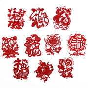 <em>Chinese</em> Handmade Paper Cut of Red Character Fu 福