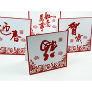 <em>Chinese</em> New Year Cards Four Cards/Set