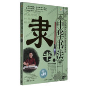 Chinese calligraphy official script 1 DVD