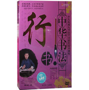 Chinese calligraphy running script 1 DVD