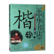 Chinese calligraphy standard script 1 DVD
