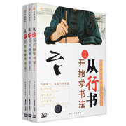 Learning Chinese Calligraphy Running Script DVD