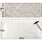 XPL003 rice paper for writing standard script and Buddhist scriptures