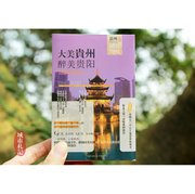 Guiyang City Set of 30 Postcards PSC032