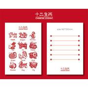 Paper Cut  Print Postcard: 12 <em>Chinese</em> Zodiacs PSC070