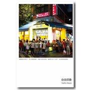 Taipei: Scenery  Set of 5 Postcards PSC063