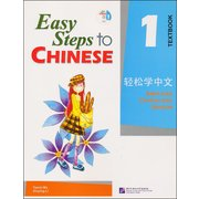 Easy Steps to Chinese Textbook VOL.1