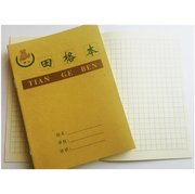 Chinese Character Practice Book - Tian Ge Ben - Pack with 50 Practice Books