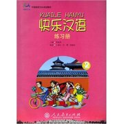 Kuaile Hanyu Workbook: VOL. 2