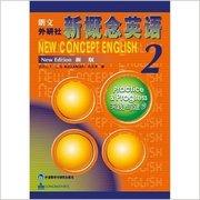 新概念英语<em>2</em> 实践与进步