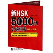 A Dictionary of 5000 Graded Words for New HSK, Levels 4-5