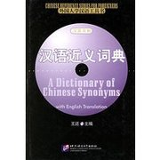 A Dictionary of <em>Chinese</em> Synonyms