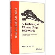 A Dictionary of Chinese Usage 5000 Words: Covering the entire vocabulary of the latest HSK syllabus