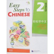 Easy Steps to <em>Chinese</em> Text Book VOL.2