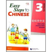 Easy Steps to Chinese Textbook VOL. <em>3</em>