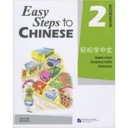 Easy Steps to Chinese Workbook VOL. 2