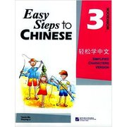 Easy Steps to Chinese Workbook VOL. <em>3</em>