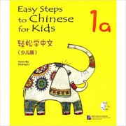 Easy Steps to <em>Chinese</em> for Kids Textbook 1A