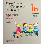 Easy Steps to Chinese for Kids Workbook 1B