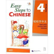 Easy Steps to <em>Chinese</em>: Textbook VOL. 4  轻松学中文课本第四册