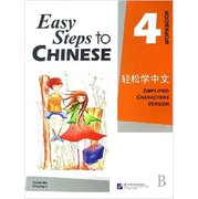 Easy Steps to Chinese Workbook VOL. 4  轻松学中文练习册第四册