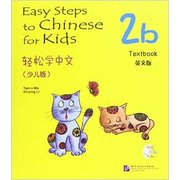 Easy Steps to Chinese for Kids Textbook 2b