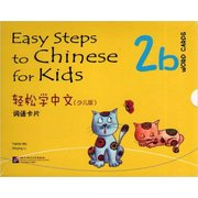 Easy Steps to Chinese for Kids Word Cards: VOL. 2B