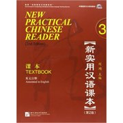 New Practical Chinese Reader <em>3</em> Textbook (2nd Edition, With MP<em>3</em>)