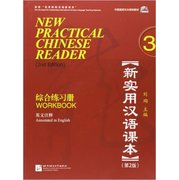New Practical Chinese Reader <em>3</em> Workbook (2nd Edition - Book   MP<em>3</em>
