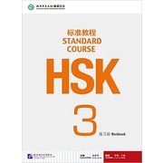 HSK Standard Course  Workbook <em>3</em>
