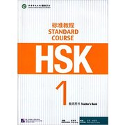 HSK Standard Course 1 - Teacher′s Book