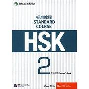 HSK Standard Course 2 - Teacher′s Book