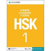 HSK Standard Course Book 1 wth MP3