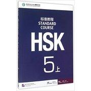HSK Standard Course Book 5a