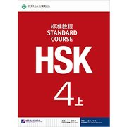 HSk Standard Course Book 4a by Jiang Li Ping