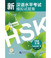 New HSK Mock Test: Level 5 with CD