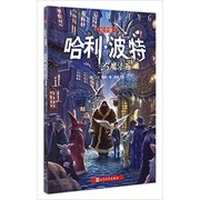 Harry Potter and the Philosopher′s Stone the 15th Anniversary Edition (<em>Chinese</em> Edition)